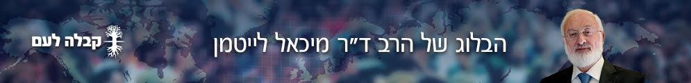 הרב לייטמן - בני ברוך